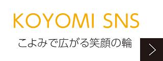 KOYOMI SNS